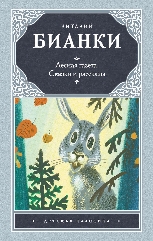 Скачать книгу жизнь животных