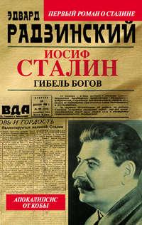 Радзинский, Эдвард  - Иосиф Сталин. Гибель богов
