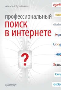 Кутовенко, Алексей  - Профессиональный поиск в Интернете