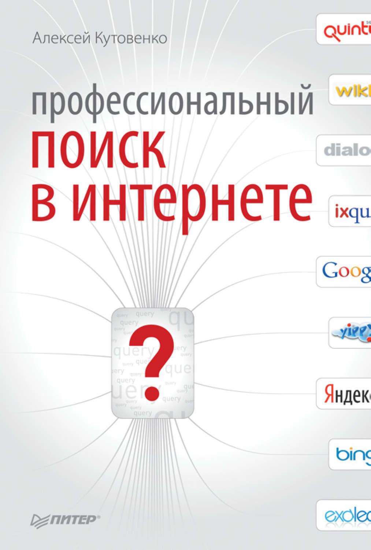 Как тестируют в google книга скачать