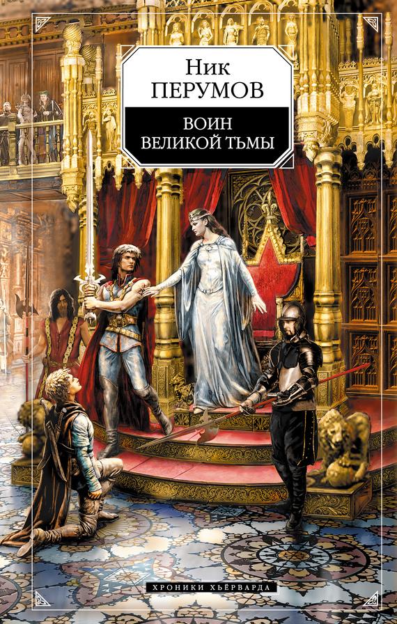 Воин Великой Тьмы (Книга Арьяты и Трогвара)