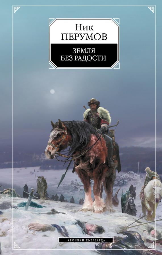 доступная книга Ник Перумов легко скачать