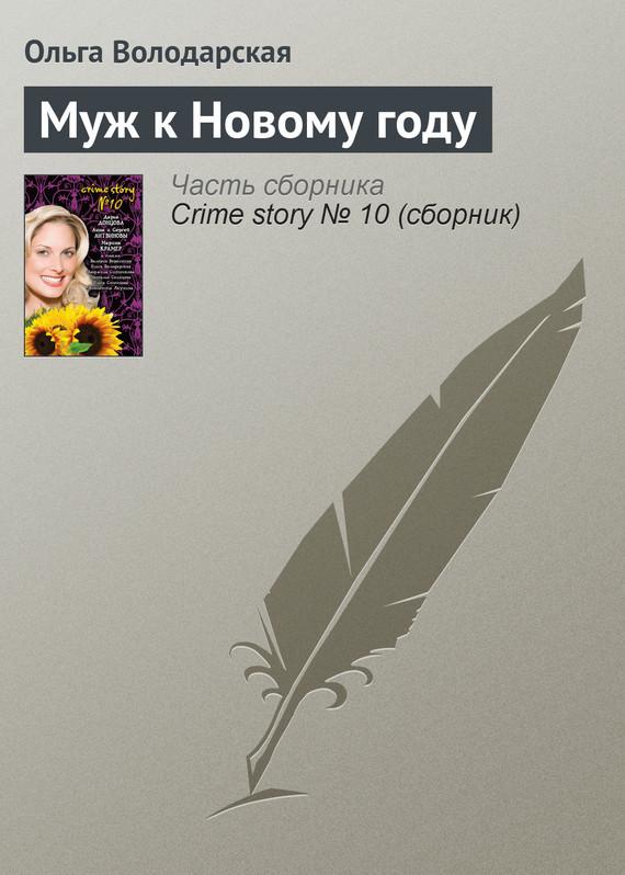 интригующее повествование в книге Ольга Володарская