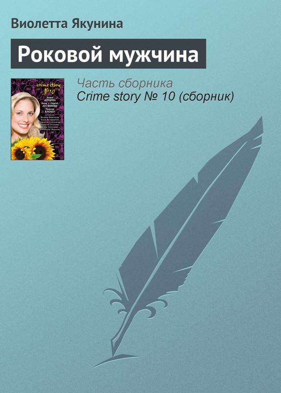 яркий рассказ в книге Виолетта Якунина
