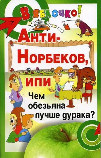 Борис Медведев - Анти-Норбеков, или Чем обезьяна лучше дурака?