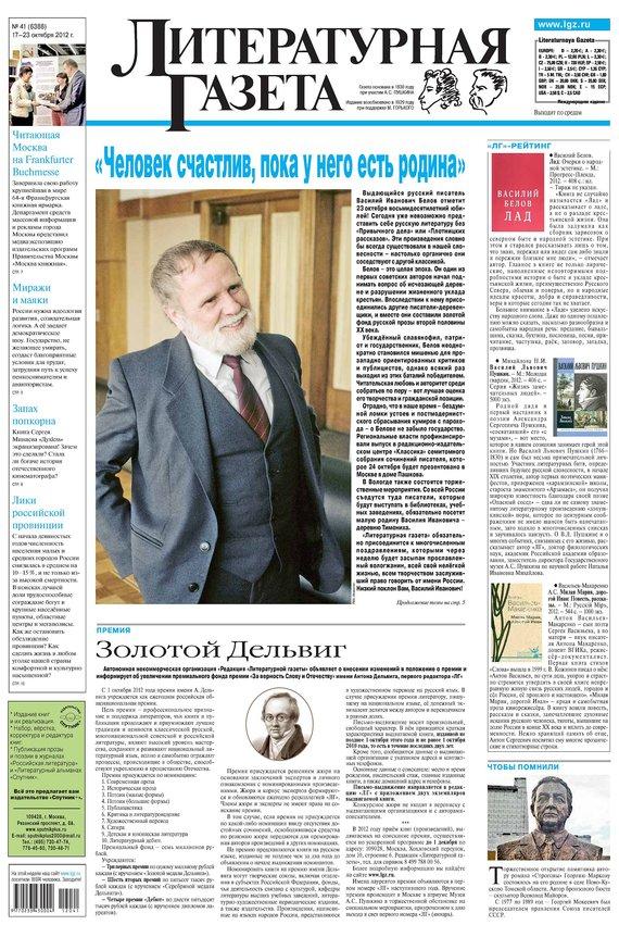 Литературная газета №41 (6388) 2012
