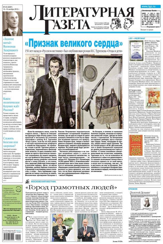 Литературная газета №40 (6387) 2012