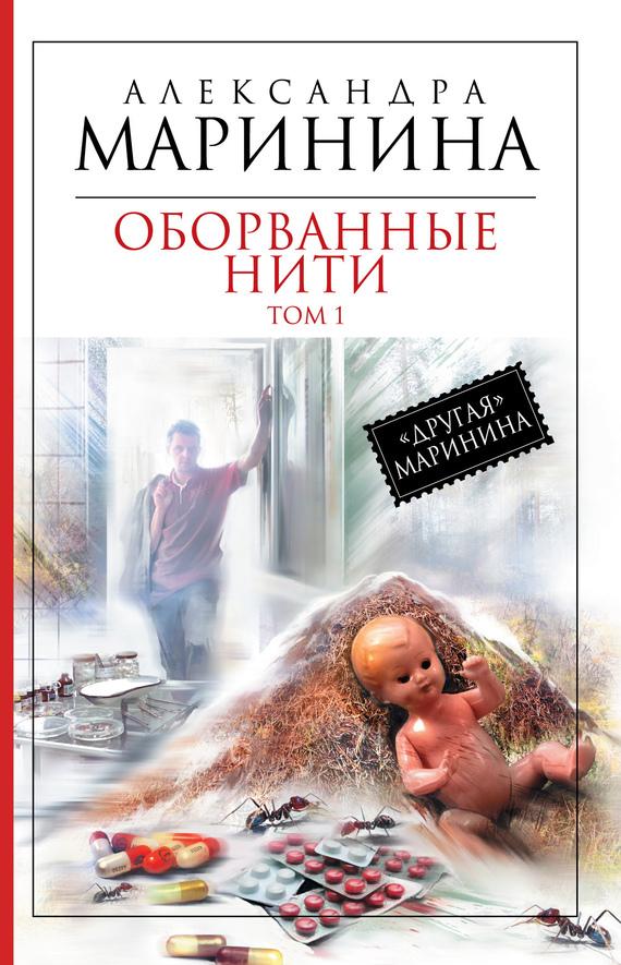 обложка электронной книги Оборванные нити. Том 1