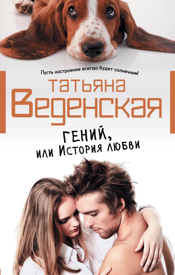 Татьяна Веденская Гений, или История любви татьяна веденская гений или история любви