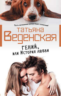 Веденская, Татьяна  - Гений, или История любви