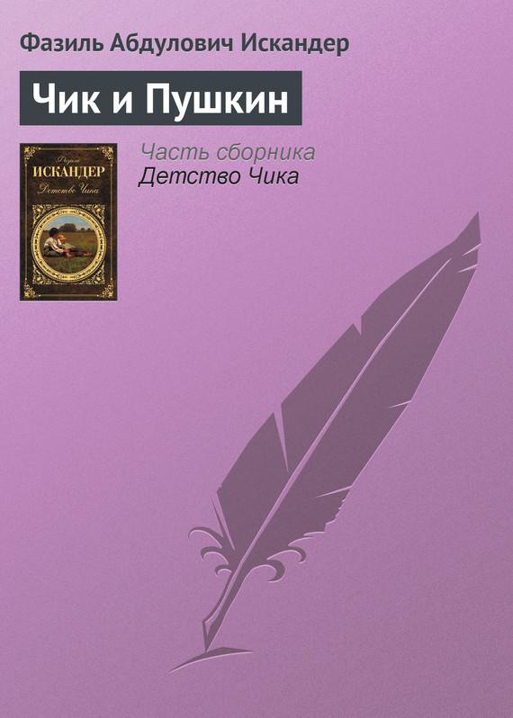 Фазиль Искандер Чик и Пушкин чик брайан загадки и подсказки
