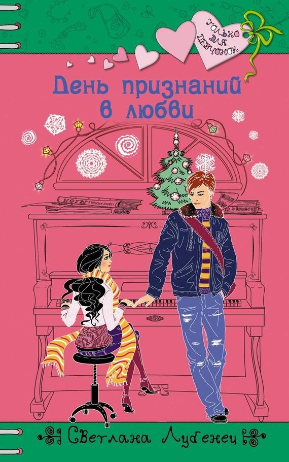 Светлана Лубенец День признаний в любви