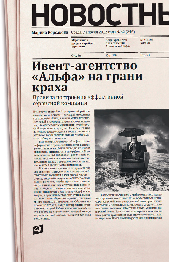 Скачать Ивент-агентство Альфа на грани краха Правила построения эффективной сервисной компании бесплатно Марина Корсакова
