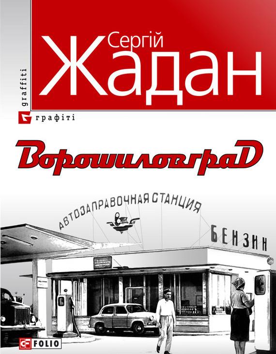Сергій Жадан Ворошиловград жадан с в ворошиловград