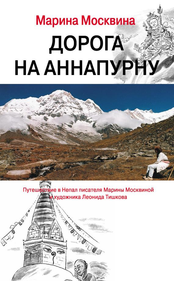 Марина Москвина - Дорога на Аннапурну