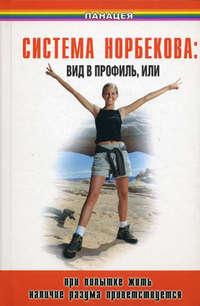 Медведев, Борис  - Система Норбекова: вид в профиль, или При попытке жить наличие разума приветствуется