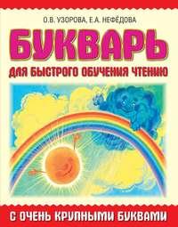 О. В. Узорова - Букварь с очень крупными буквами для быстрого обучения чтению