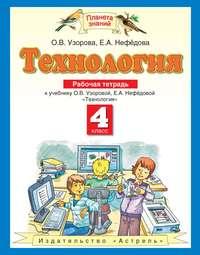 Узорова, О. В.  - Технология. Рабочая тетрадь к учебнику О. В. Узоровой, Е. А. Нефёдовой «Технология». 4 класс