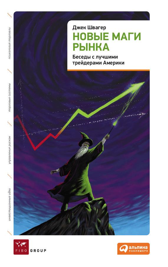 - Новые маги рынка: Беседы с лучшими трейдерами Америки