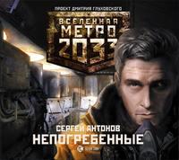 Антонов, Сергей  - Непогребенные