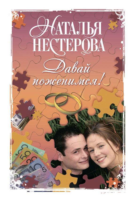 бесплатно Давай поженимся сборник Скачать Наталья Нестерова