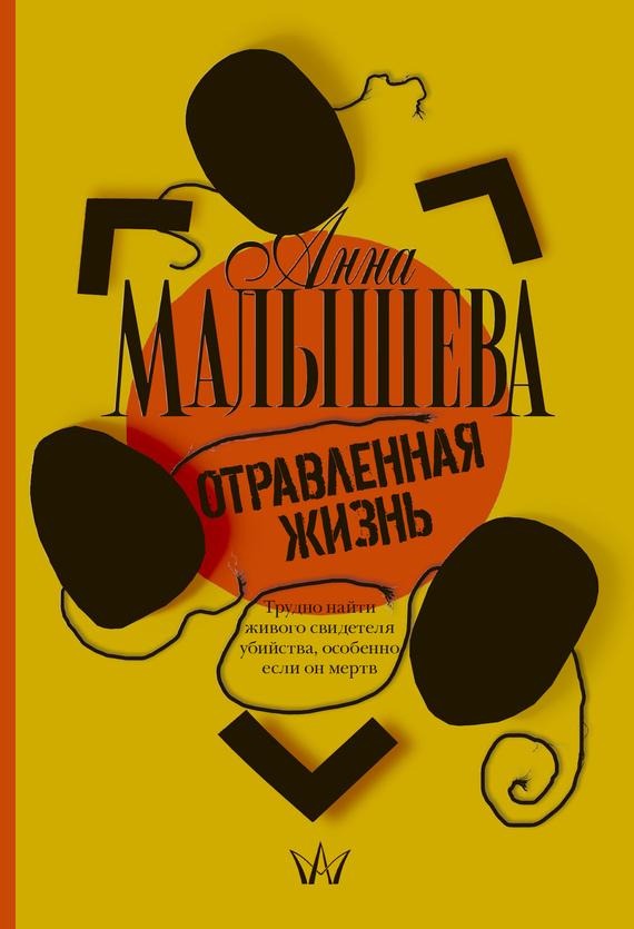 занимательное описание в книге Анна Малышева