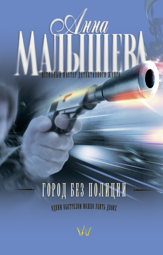 Обложка книги Город без полиции, автор Малышева, Анна