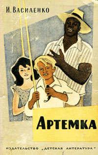 Василенко, Иван  - Артёмка (сборник)
