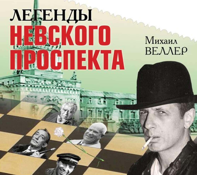 Веллер легенды невского проспекта скачать fb2 бесплатно