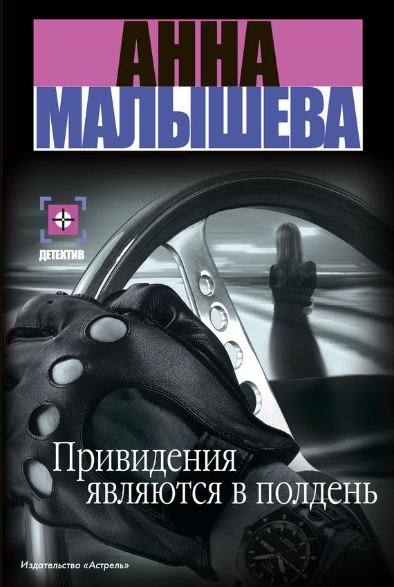 яркий рассказ в книге Анна Малышева