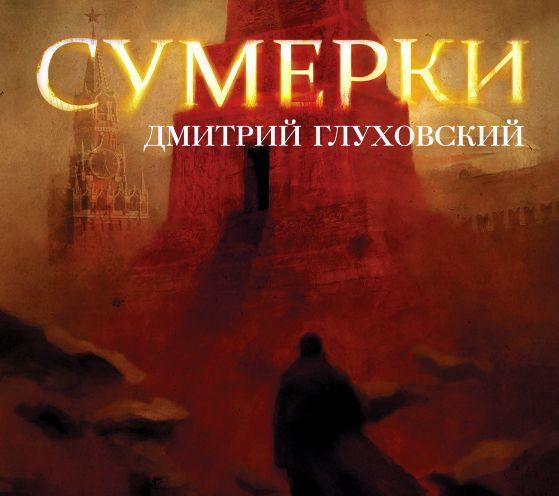 обложка электронной книги Сумерки