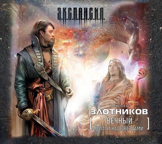 Роман Злотников Вечный. Шпаги над звездами