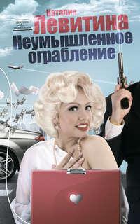Левитина, Наталия  - Неумышленное ограбление