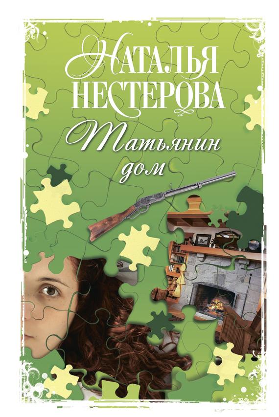 быстрое скачивание Наталья Нестерова читать онлайн