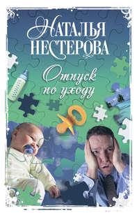 Нестерова, Наталья  - Отпуск по уходу