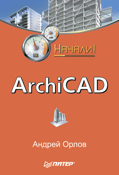 Возьмем книгу в руки 06/16/87/06168775.bin.dir/06168775.cover.jpg обложка