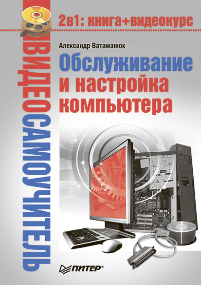 Александр Ватаманюк Обслуживание и настройка компьютера ватаманюк а создание обслуживание и администрирование сетей на 100%