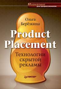 Березкина, Ольга  - Product Placement. Технологии скрытой рекламы