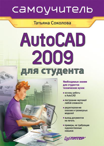 Татьяна Соколова AutoCAD 2009 для студента. Самоучитель ноутбук acer extensa ex 2540 5325 nx efger 004
