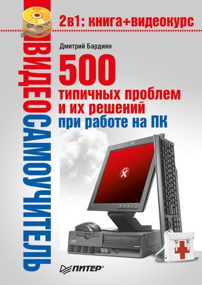 Дмитрий Бардиян 500 типичных проблем и их решений при работе на ПК