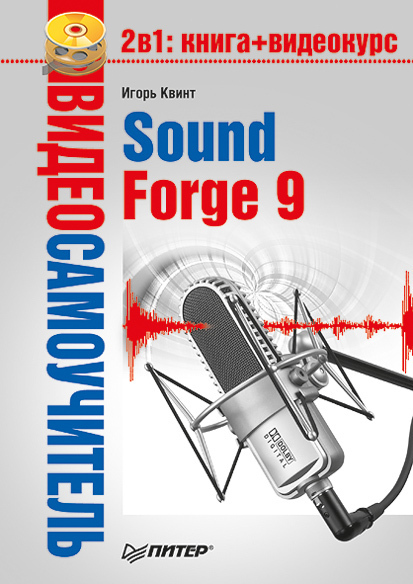 Sound Forge 9