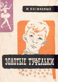Василенко, Иван  - Золотые туфельки