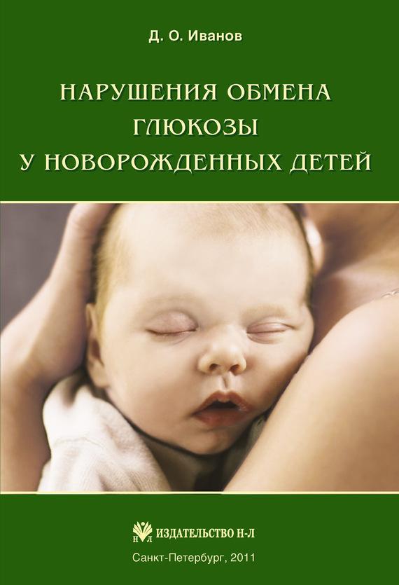 Скачать книгу новорожденный