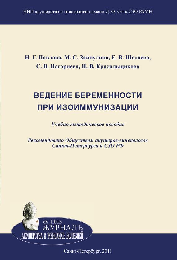 бесплатно И. В. Красильщикова Скачать Ведение беременности при изоиммунизации
