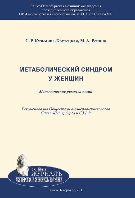 М. А. Репина Метаболический синдром у женщин синдром моргалова