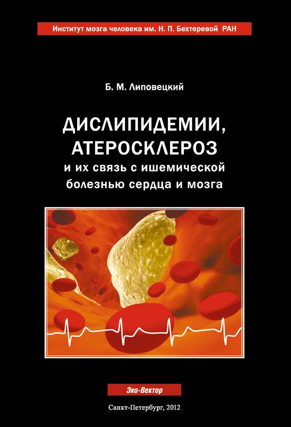 Б. М. Липовецкий бесплатно