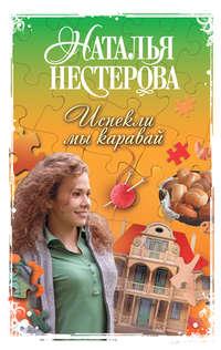 Нестерова, Наталья  - Испекли мы каравай (сборник)
