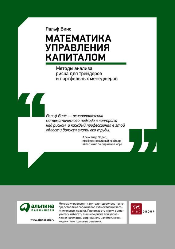 Математика управления капиталом: Методы анализа риска для трейдеров и портфельных менеджеров развивается неторопливо и уверенно