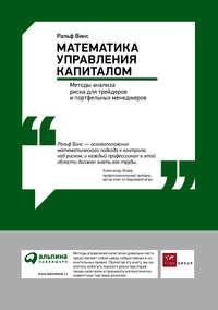 Винс, Ральф  - Математика управления капиталом: Методы анализа риска для трейдеров и портфельных менеджеров