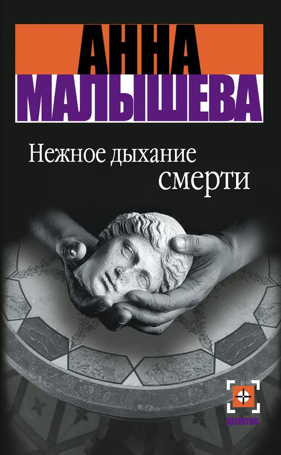 Анна Малышева Нежное дыхание смерти анна малышева задержи дыхание